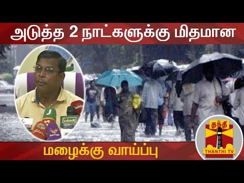 #RainForecast #TNWeather #RainFall அடுத்த 2 நாட்களுக்கு மிதமான மழைக்கு வாய்ப்பு - சென்னை வானிலை ஆய்வு மையம் | Rain Forecast | Thanthi TV  Uploaded on 22/07/2019 :   Thanthi TV is a News Channel in Tamil Language, based in Chennai, catering to Tamil community spread around the world.  We are available on all DTH platforms in Indian Region. Our official web site is http://www.thanthitv.com/ and available as mobile applications in Play store and i Store.   The brand Thanthi has a rich tradition in Tamil community. Dina Thanthi is a reputed daily Tamil newspaper in Tamil society. Founded by S. P. Adithanar, a lawyer trained in Britain and practiced in Singapore, with its first edition from Madurai in 1942.  So catch all the live action @ Thanthi TV and write your views to feedback@dttv.in.  Catch us LIVE @ http://www.thanthitv.com/ Follow us on - Facebook @ https://www.facebook.com/ThanthiTV Follow us on - Twitter @ https://twitter.com/thanthitv