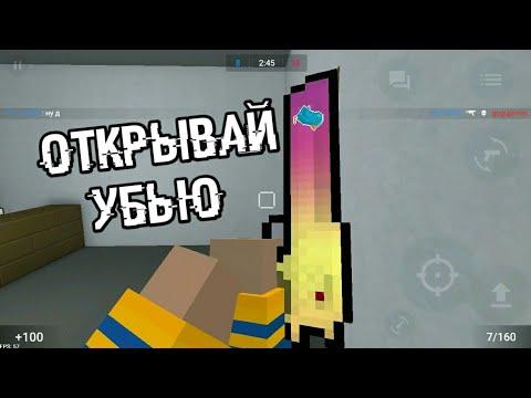 ОТКРЫВАЙ УБЬЮ, СМЕШНЫЕ МОМЕНТЫ #11 БЛОК СТРАЙК! [Block Strike]