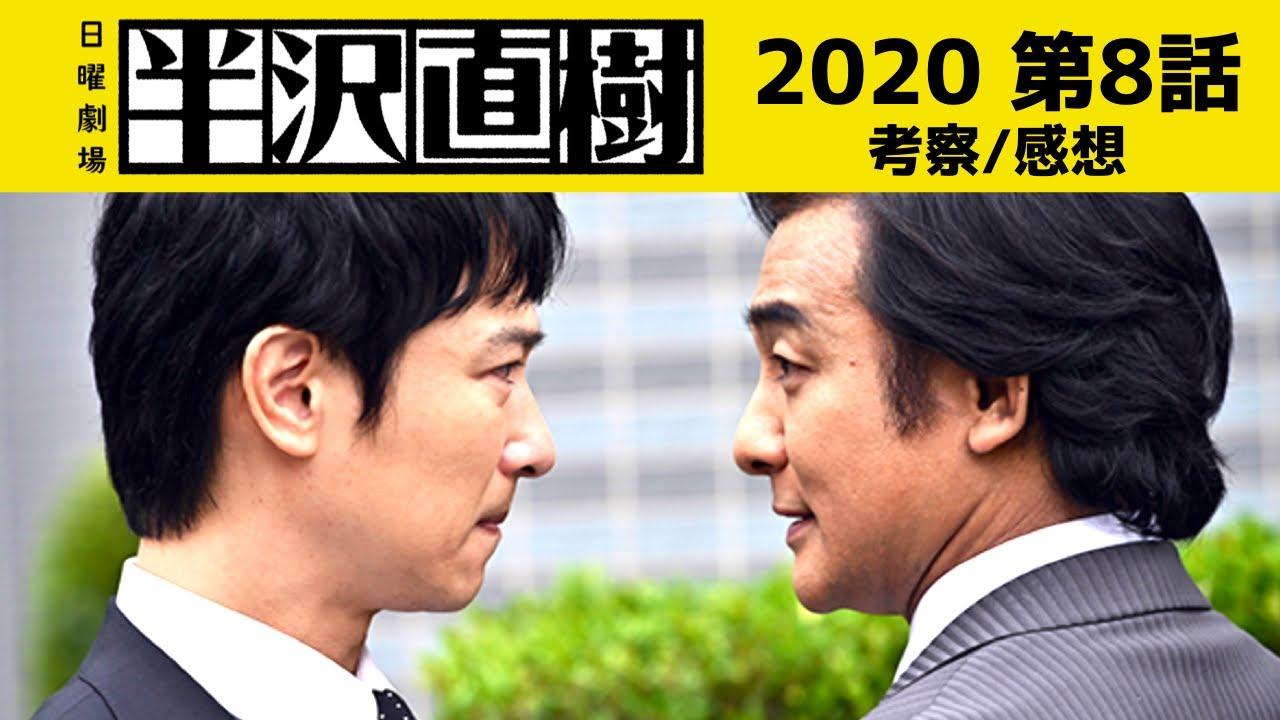 2020 日曜 劇場