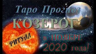 КОЗЕРОГ! ТАРО ПРОГНОЗ НА НОЯБРЬ 2020 ГОДА! #РИТУАЛ