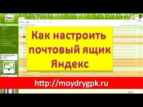 Как настроить почтовый ящик на Яндекс