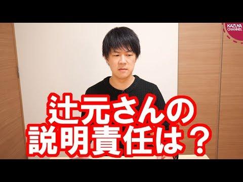 2019/02/04 関西生コンから今度は15人逮捕!辻元清美さんの説明責任は?