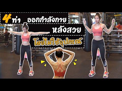 4 ท่าออกกำลังกายเล่นหลังสวย โดยไม่มีอุปกรณ์ | Sixpackclub.net
