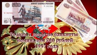 Редкие и дорогие банкоты 500 рублей 1997 года