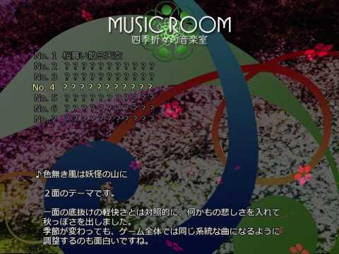 東方天空璋体験版 Music Room