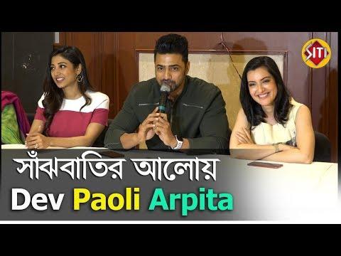সাঁঝবাতির আলোয় Dev Paoli Arpita | Dev | Paoli Dam | Arpita | Upcoming Bengali Movie Sanjhbati