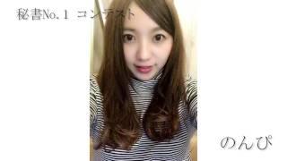 秘書No.1コンテスト のんぴ 【modeco263】【m-event08】