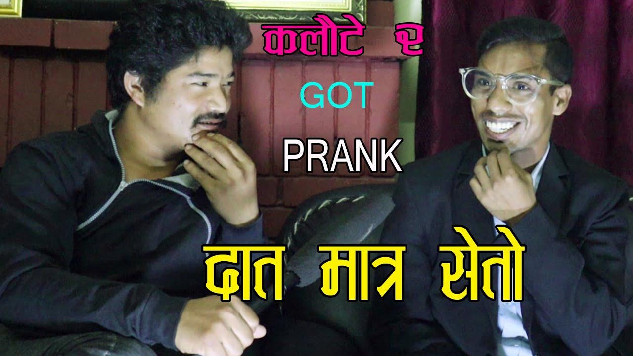 New Nepali Prank - कलौटे 2 Got Prank - दात मात्र सेतो Prank By Kapil Magar 2078