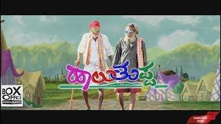 Haalu Thuppa (2017) TrailerSandalwood Kathe Mahin Jothe/interview  /kannada