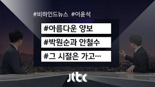 박원순-안철수 '아름다웠던 시절은 가고…'