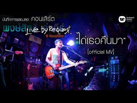พงษ์สิทธิ์ คำภีร์ - ไถ่เธอคืนมา Live by Request@Saxophone【Official MV】