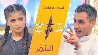 محمد الترك في سوار شعيب: أطفالي يتعالجون عند طبيب نفسي بسبب والدتهم.. وحلا تبكي -فيديو
