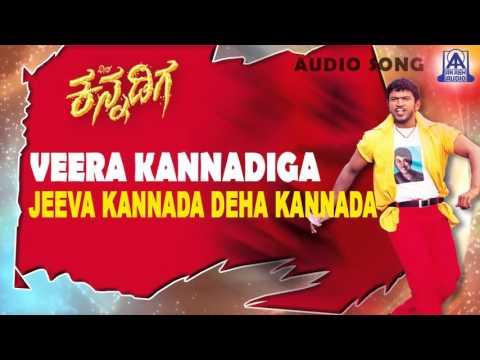 "Veera Kannadiga - ""Jeeva Kannada"" Audio Song | Punith Rajkumar, Anitha | Akash Audio"