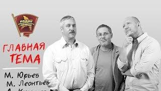 «Главтема» в эфире Радио «Комсомольская правда» 25.05.2017