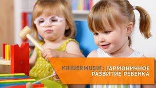 Кindermusik: гармоничное развитие ребенка