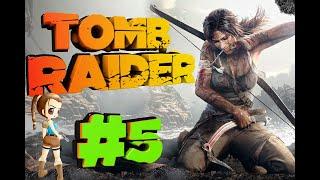ПРОХОЖДЕНИЕ ИГРЫ Tomb Raider 2013 ЧАСТЬ 5