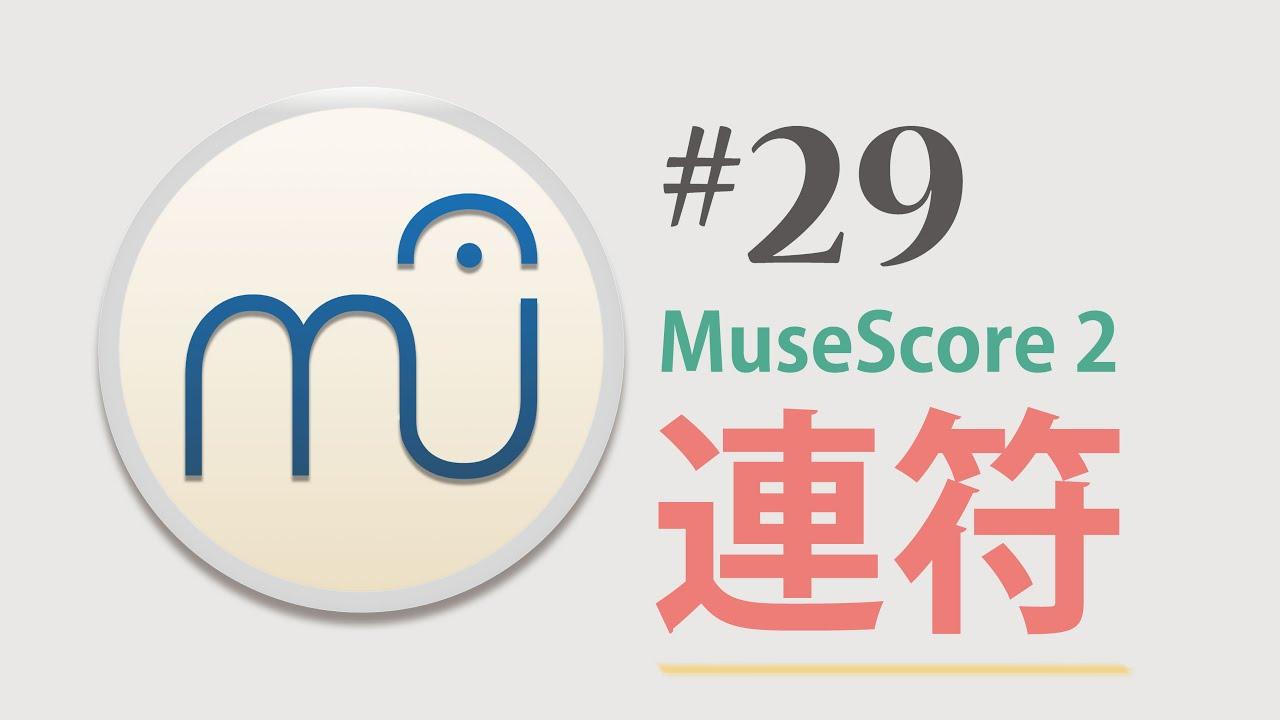 MuseScore 2 0 3 第29回 〜連符〜