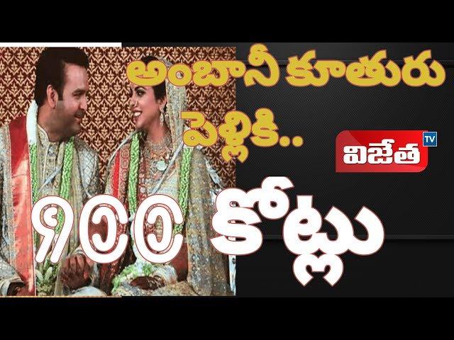 Mukhesh Ambani's Daughter Isha Ambani Rich Marriage