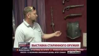Выставка старого оружия. Новости. GuberniaTV