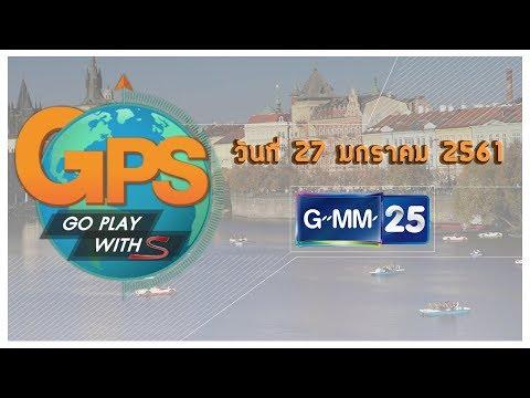 กรุงปราก สาธารณรัฐเช็ก - โปแลนด์ EP.2 - วันที่ 27 Jan 2018