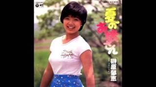 榊原郁恵さんのジャケット写真を借りて、榊原郁恵さんの夏のお嬢さんを...