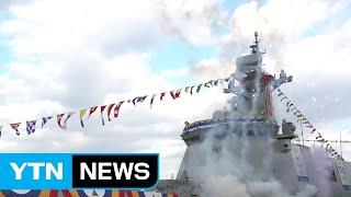 해군 2천800t급 신형 호위함 서울함 진수 / YTN
