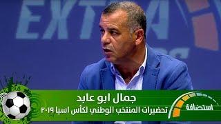 جمال ابو عابد - تحضيرات المنتخب الوطني لكأس اسيا 2019