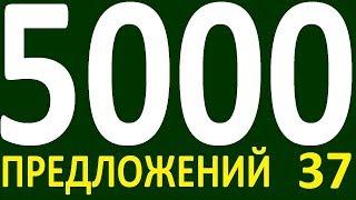 БОЛЕЕ 5000 ПРЕДЛОЖЕНИЙ ЗДЕСЬ УРОК 176  КУРС АНГЛИЙСКИЙ ЯЗЫК ДО ПОЛНОГО АВТОМАТИЗМА УРОВЕНЬ 1