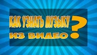 Как узнать музыку из видео?(Жми Like и подписывайся ******************************************************************** Хочешь шапку для своего канала бесплатно? Обра..., 2016-01-16T08:05:07.000Z)