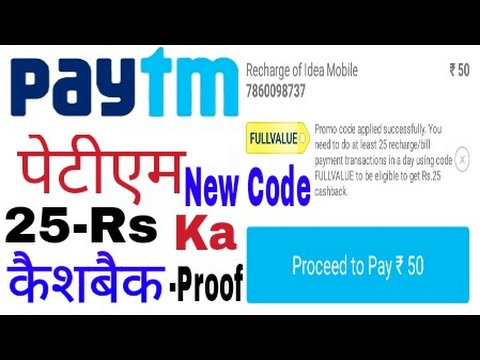 How to Paytm 25 Rs CashBack Real Proof Unlimited New PromoCode LooT]