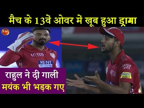पंजाब के मैच में 13वें ओवर का ड्रामा यहां देखिए.. मयंक ने दी राहुल को गाली,