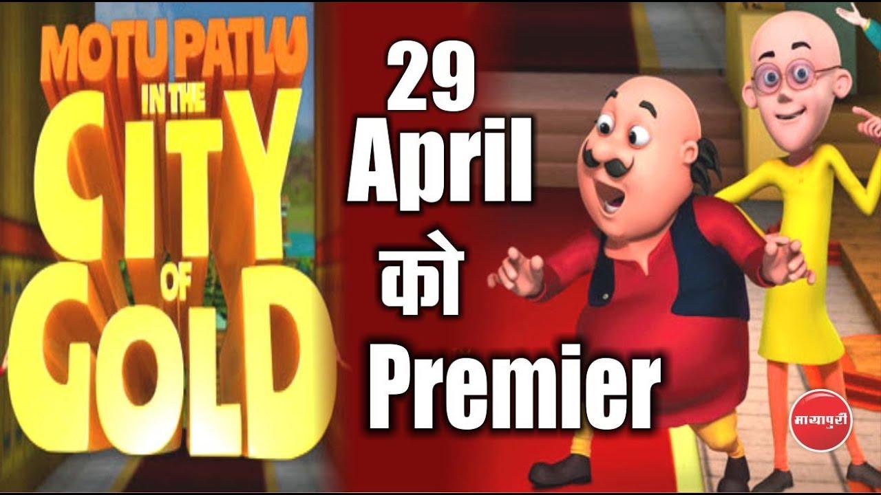 Block Buster Tv Movie Mein Pohucha Motu Patlu In The City Of Gold