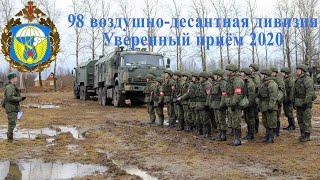 Уверенный прием 98 дивизии Воздушно-десантных войск 2020 год