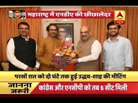 Amit Shah-Uddhav Thackrey meeting remains inconclusive due to lack of consensus between th