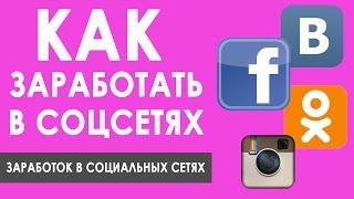 ЗАРАБОТОК В СОЦ СЕТЯХ Контакте,Фейсбук,Твиттер,Инстаграм,Ютуб самый легкий способ в один клик