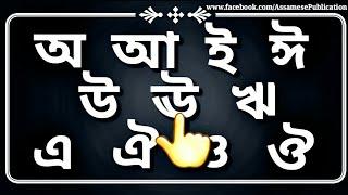 Assamese Alphabet- Vowel| For kids