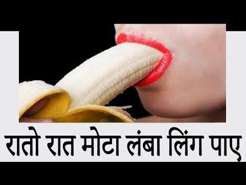 1 दिन में लिंग को लंबा मोटा और ताकतबर बनाये   Ling Bada Mota Karne Ka Upay  In Hindi   ED Video