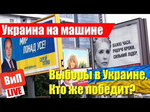 Состояние дорог Украины, баннеры к выборам 2019, Киев проездом | Через Украину на машине