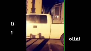 قصف جبهة جوجو دعاره#المقطع+18تحشيش عراقي خرافي