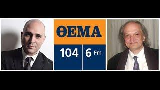 """""""Φυλάσσονται τα σύνορα;"""": Ο Κ. Μπογδάνος και ο Αθανάσιος Δρούγος συνομιλούν"""