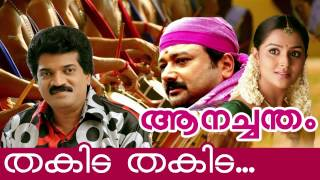 Takida Takida... | Malayalam Movie | Anachandam | Movie Song