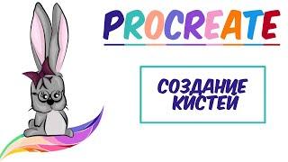 😍 Уроки Procreate. 🌈 Как создать свои кисти в программе Procreate на Ipad. 🎈