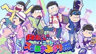【おそ松さん】六つ子が旅に出ます・・・ おそ松さんのニートスゴロクぶらり旅 part1 実況