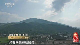 第八集 涧岩头村——和合湘乡  【记住乡愁 第一季 】1080P