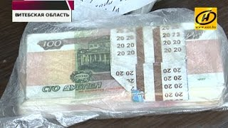 Сувенирные купюры в Городке мошенник выдал за «новые» российские рубли