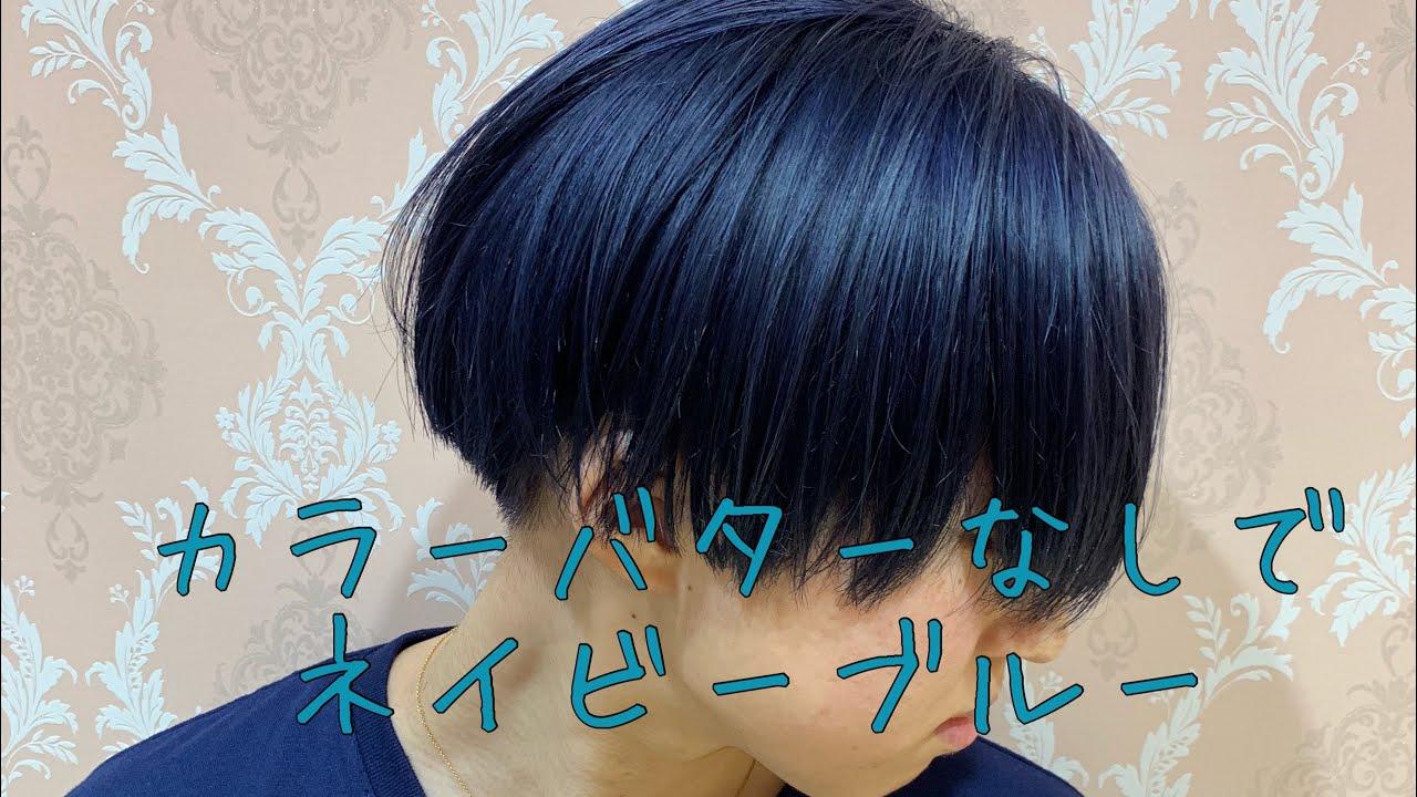 バター 黒髪 から カラー