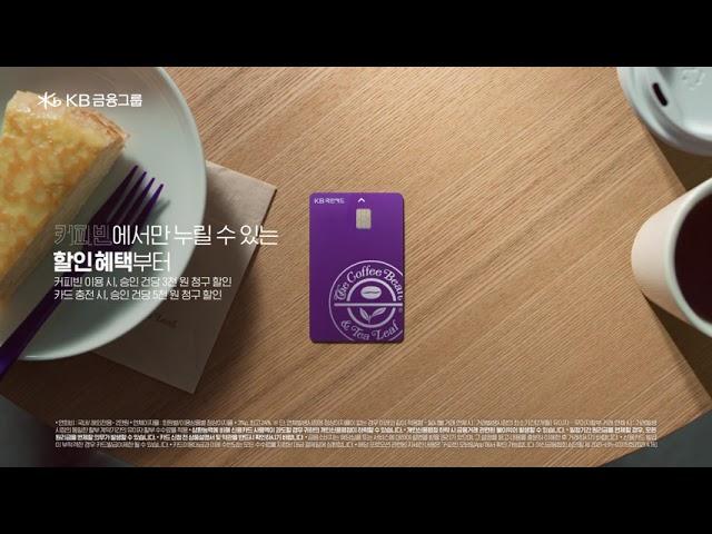 [2021] 커피빈팬들을 위한 혜택의 팬-타지! 커피빈 신용카드! (KB국민카드X커피빈)
