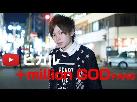 million GOD