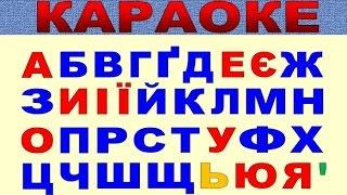Украинский алфавит КАРАОКЕ Український алфавіт Ukrainian ABC song KARAOKE
