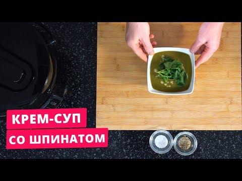 Крем суп из шпината рецепт в мультиварке